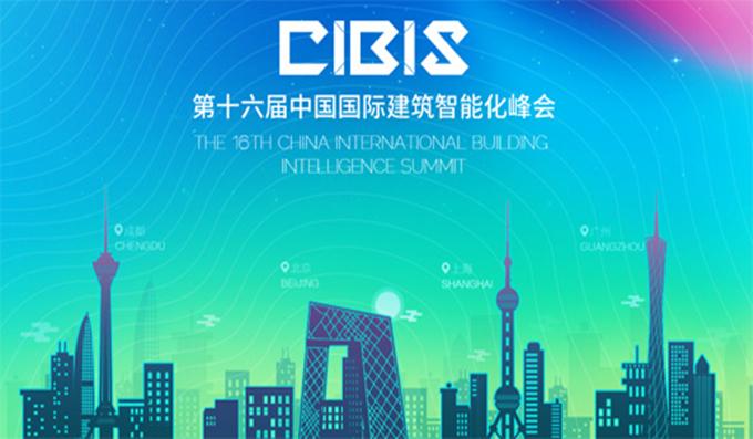 科安技术即将盛装出席广州国际建筑智能化峰会