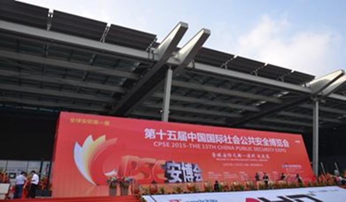 科安技术应邀参加2015年中国安博会