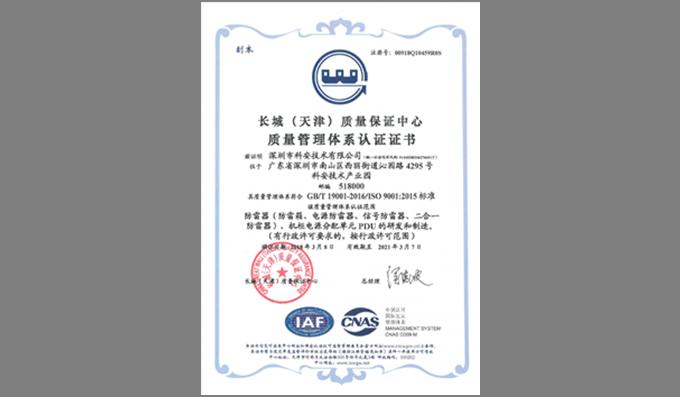 科安技术通过ISO9001认证