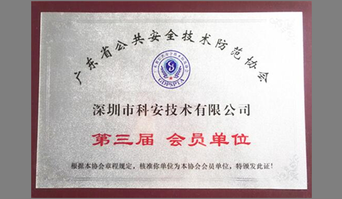 科安技术成为广东省安防协会会员单位