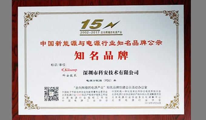 """科安技术荣获""""中国新能源与电源行业知名品牌"""""""