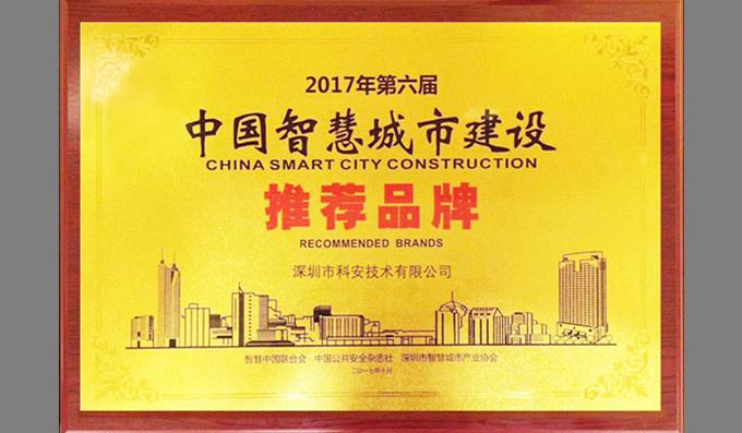 """科安技术荣膺""""中国智慧城市建设推荐品牌"""""""