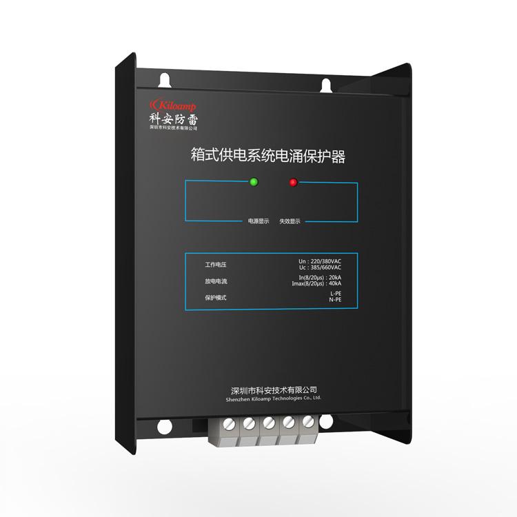 交流电源防雷箱(100kA) SPD